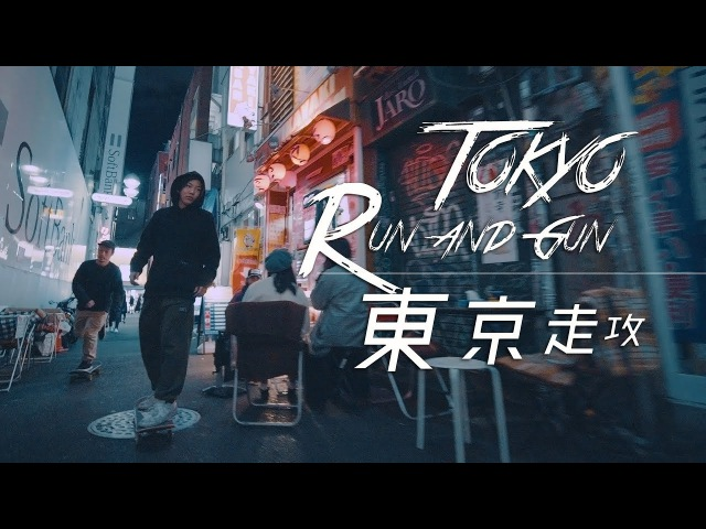 Tokyo Run and Gun|Panasonic GH5S - Low light shooting