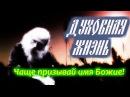 Духовная жизнь - Игумен Никон (Воробьев)