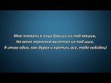Сектор Газа - Свидание (Lyrics, Текст Песни)