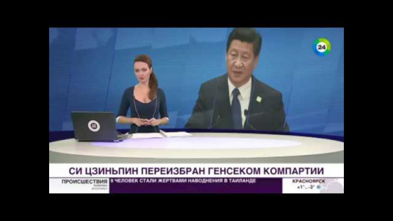 Великий кормчий 2.0: Си Цзиньпина поставили в один ряд с Мао Цзэдуном - МИР24
