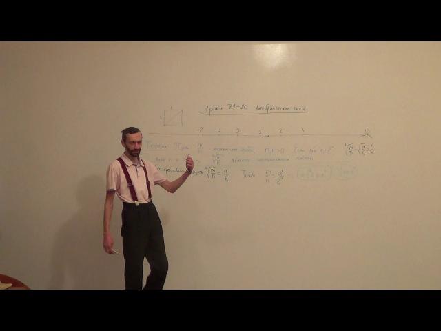 Алгебраические числа 1 часть