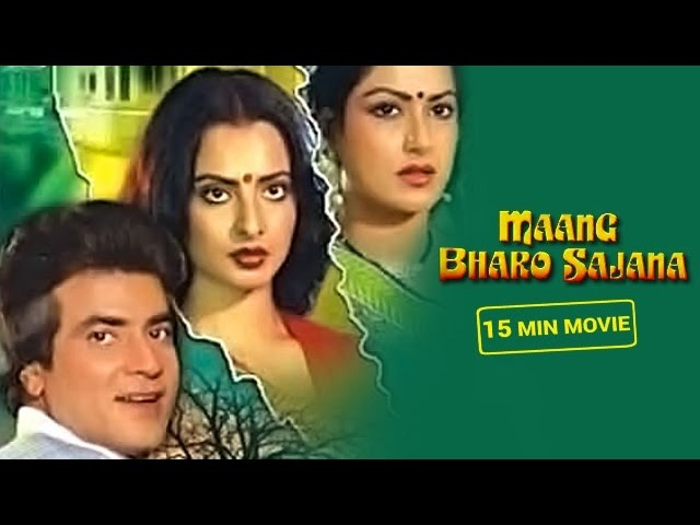 Maang Bharo Sajna 1980 Jeetendra, Rekha, Moushami Chatterjee Om Shiv Puri