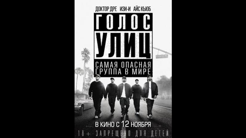 Голос улиц (2015) / русский трейлер HD