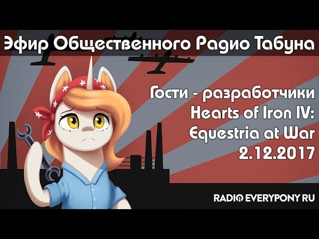Эфир Общественного Радио Табуна 02 12 2017 Гости разработчики Hearts of Iron IV Equestria at War