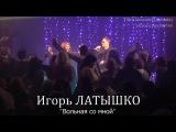 Игорь ЛАТЫШКО -