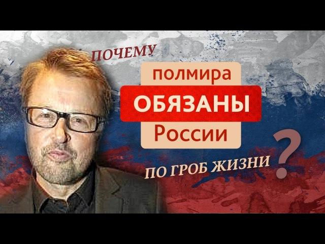 Финский блогер шокировал Facebook вот почему полмира обязаны России по гроб жизни смотреть онлайн без регистрации