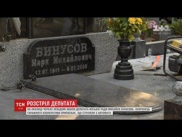 Мер Черкас заявив, що вбивцею Бінусова міг бути його колега