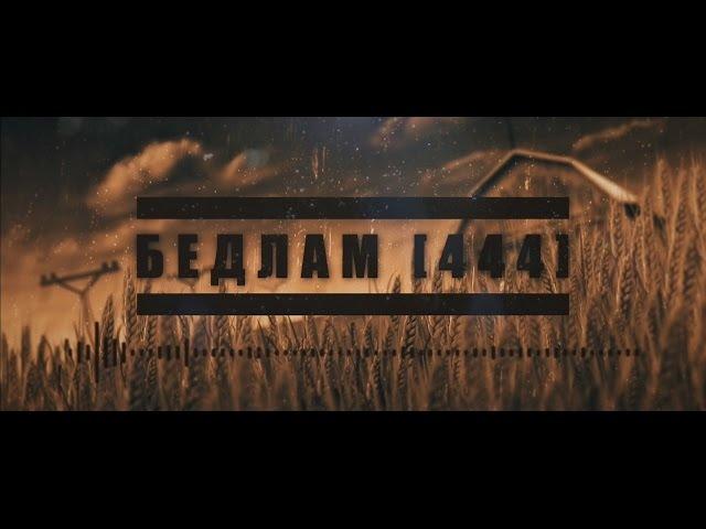 БЕДЛАМ 444 Борьба За Урожай Lyrics video