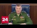 Генштаб РФ пока боевики сдаются США готовят удары по сирийским войскам Россия 24