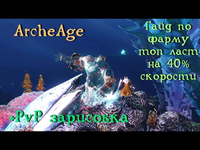 ArcheAge 3.5. Гайд по фарму топ ласт на 40% . Крафт обсидиана в 4.0 PVP.