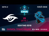 Secret vs NewBee, ESL One Genting, game 1 [Lex, Inmate]