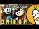 RUS COVER CUPHEAD RAP by JT Music На русском