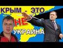 Полуостров - это НЕ Украина, - Добкин сказал правду на суде Януковича