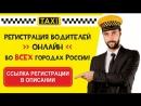 Убийца Uber ,Яндекс,Gett,Максим,Везёт .Создай СВОЁ ТАКСИ с EST