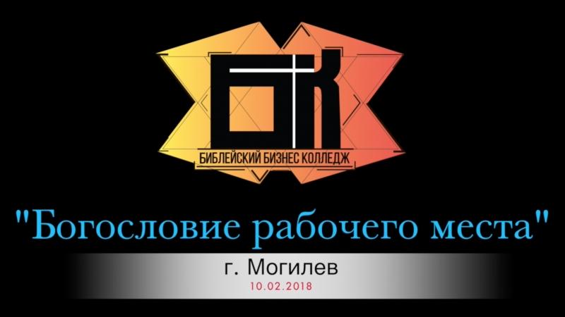 семинар (эпизод) Богословие рабочего места г. Могилёв 10.02.18