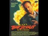 Последний бойскаут The Last Boyscout, 1991 перевод Гаврилова