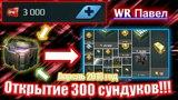 War Robots: Открытие 300 СУНДУКОВ за 10 ключей!!! Сколько выиграл жетонов, золота, роботов и т.д.?!