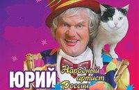 Купить билеты на Юрий Куклачев