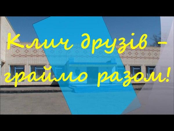 Чорноморський заклад середньої освіти Клич друзів граймо разом