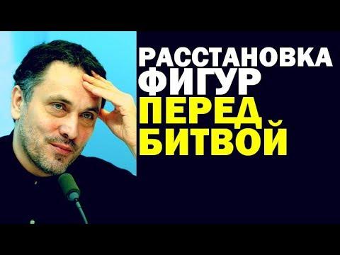 Максим Шевченко: РАССТАНОВКА ФИГУР 22.03.2018