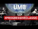 UMB ProgressiveClassic Анонс концерта в ЦДХ 24 апреля