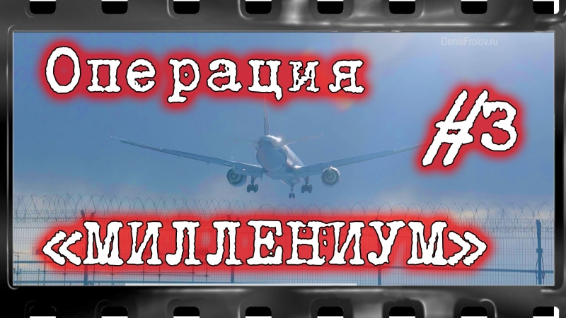 Шпионский детектив Операция МИЛЛЕНИУМ 3. Сериал онлайн, фильмы про шпионов, разведку, геополитика