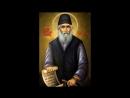 поминовение усобших Преподобный Паисий Святогорец