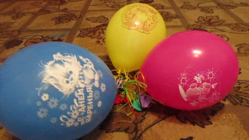 Лопали шарики♥
