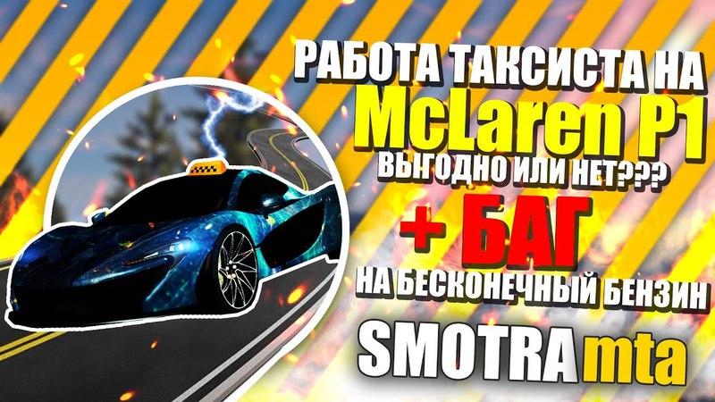БЕСКОНЕЧНЫЙ БЕНЗИН | ВЫГОДНО РАБОТАТЬ ТАКСИСТОМ НА McLaren P1? SMOTRAMTA