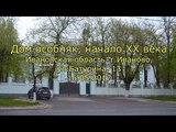 Дом-особняк, начало XX века Ивановская обл., г.Иваново