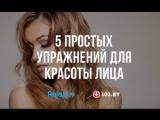 5 простых упражнений для красоты лица