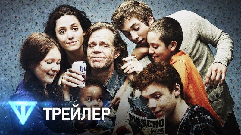 Бесстыжие (Бесстыдники) / Shameless – Русский трейлер (1 сезон)
