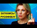 CNN Мария Захарова поставила в СТУПОР западного ЖУРНАЛИСТА после вопроса о деле Скрипаля