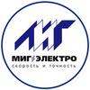 МИГ Электро → mege.ru