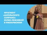 Фрагмент «ангельского сопрано» Юлии Лежневой в Филармонии