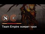 Team Empire убивает вражескую команду