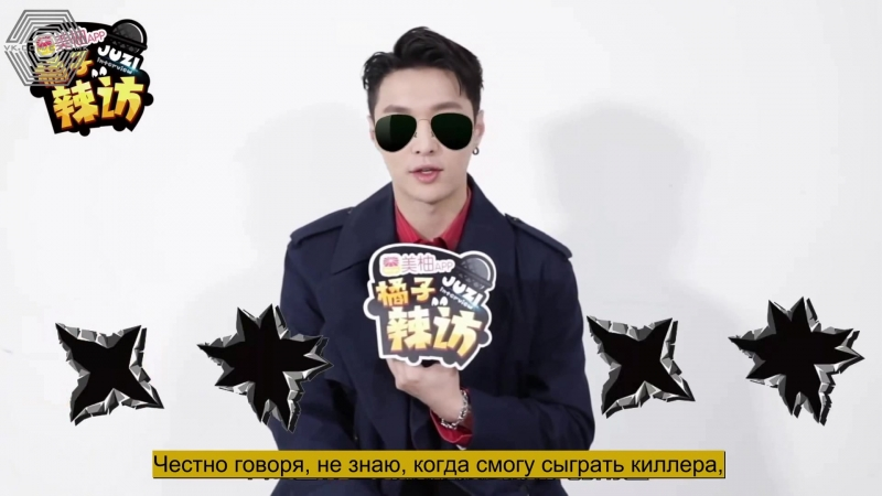 [РУСС. САБ] 180303 EXO Lay Yixing @ Orange (Juzi) Entertainment Interview