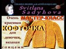 Очень красивая кофточка для девочки, вязаная спицами. Мастер-класс. Стильное вязание. Knitting.