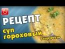 Рецепт Суп гороховый Recipe Soup pease