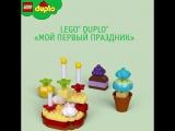 Lego Duplo Мой первый праздник