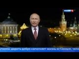 Новогоднее поздравление Путина с Новым 2018 годом!