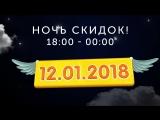 12 января с 18:00 «Ночь скидок» в Технодоме!