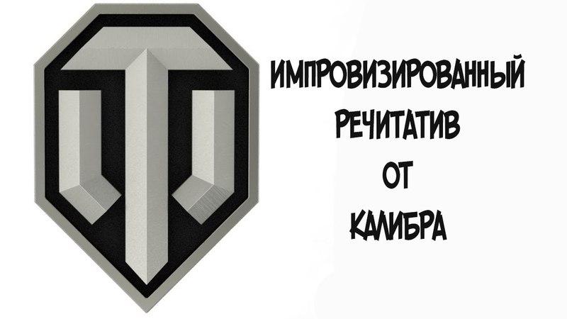 World of Tanks - импровизированный речитатив от Калибра !