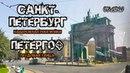 Санкт Петербург → Петергоф Санкт Петербург наб реки Мойки → Петергоф Прудовая улица 07 2016
