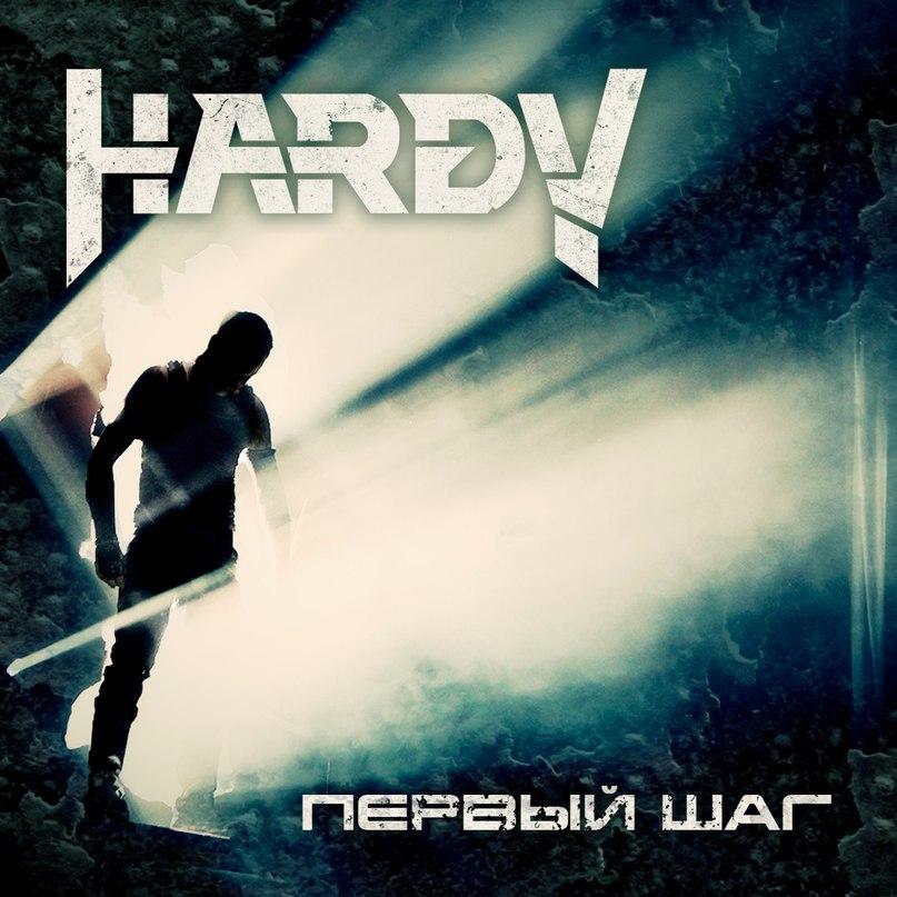 Новый сингл HARDY - Первый шаг