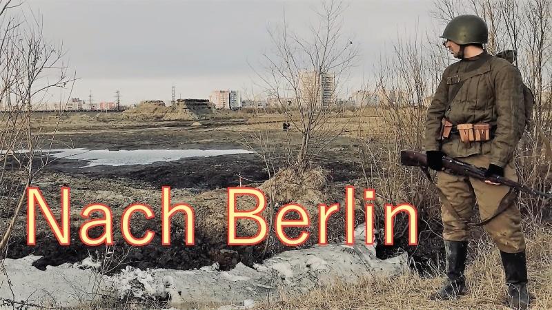Nach Berlin, April 1945 (На Берлин, апрель 1945)