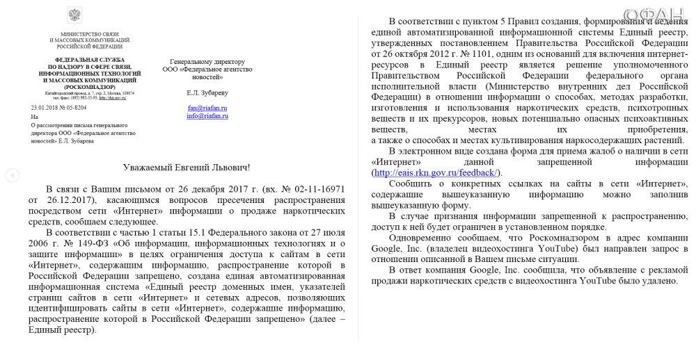 После обращения ФАН Роскомнадзором пресечена реклама наркотиков на YouTube