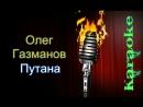 Газманов Олег (а так же М. Шуфутинский) - Путана ( караоке )