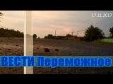 Восстановленное уличное освещение села Переможное. Специальный выпуск новостей