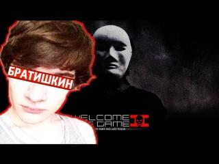 [bratishkinoff] БРАТИШКИН ИГРАЕТ В WELCOME TO THE GAME 2 #1